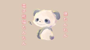 電子熊猫たんたん 爆たんたん!